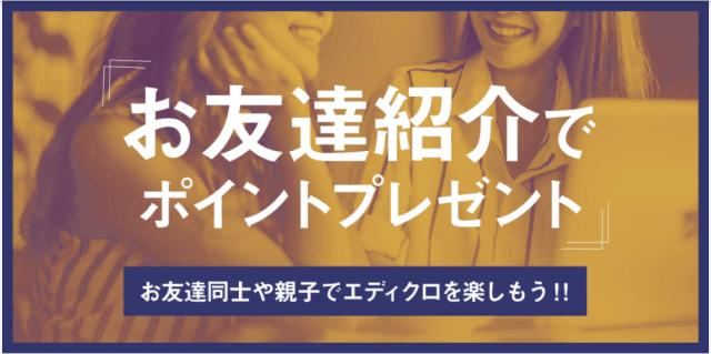 エディストクローゼットお友達紹介キャンペーン