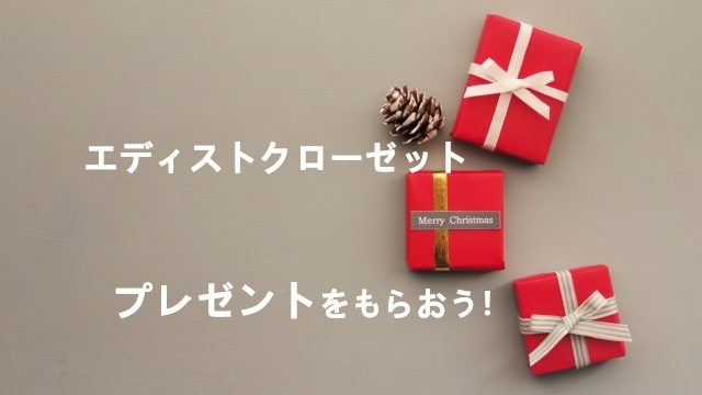 エディストクローゼットのプレゼント4万円分をもらう方法!