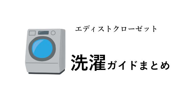 すぐわかるエディストクローゼット洗濯のコツ【失敗しないテクニック】