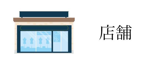ペアマノンの店舗