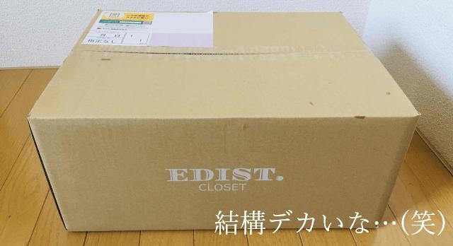 エディストクローゼットから届いた洋服