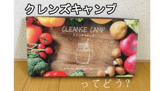 クレンズキャンプを飲んでもお腹空く?腹持ちUPする飲み方のコツ