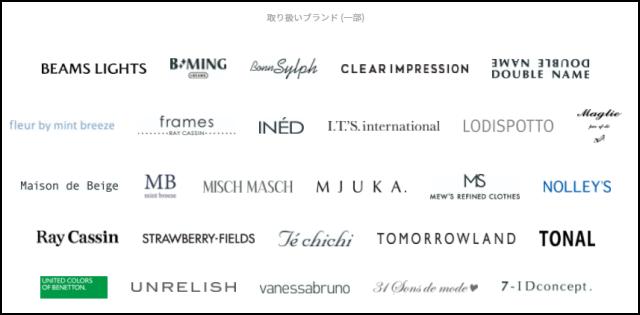 ドローブの取り扱いブランド【公式発表】