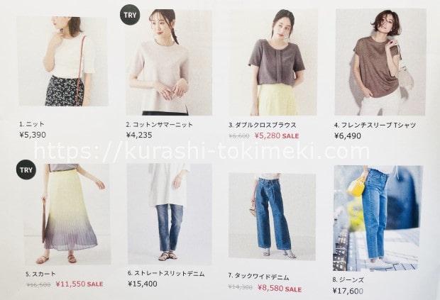 ドローブから実際に提案された洋服価格