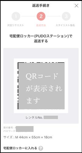 宅配ロッカー(PUDO)での返却方法