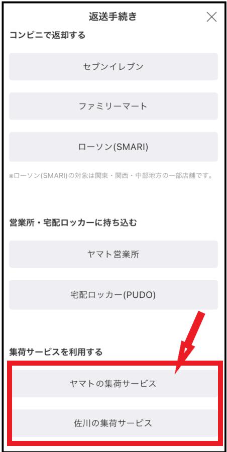 ヤマト・佐川の集荷サービスの返却方法